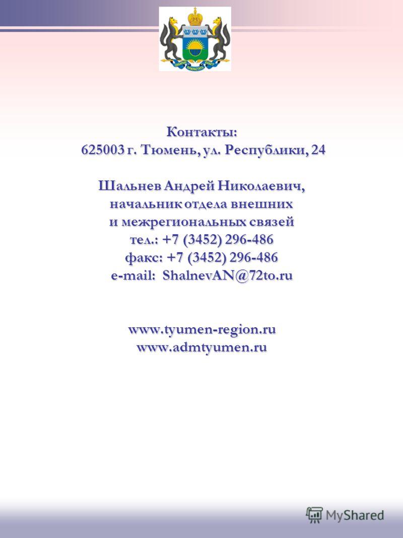 Слайд 1 ТЮМЕНСКАЯ ОБЛАСТЬ - ВАШ НАДЕЖНЫЙ ПАРТНЕР! 1. ОАО «Тюменский химикофармацевтический завод» 625005, г. Тюмень, ул. Береговая, д. 24, тел.: (3452) 461-974, тел./факс: + 7 (3452) 462-350, e-mail: MorevNE@mail.ru Генеральный директор – Морев Никол