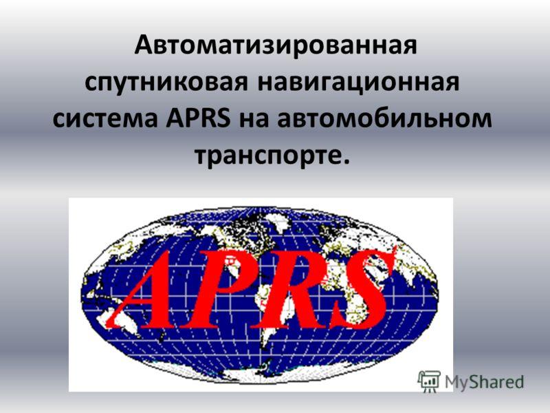 Автоматизированная спутниковая навигационная система APRS на автомобильном транспорте.