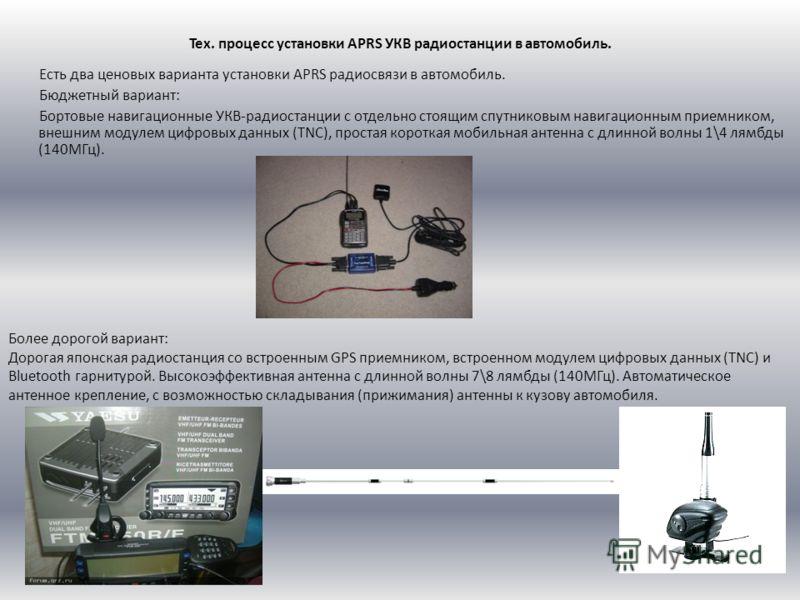 Тех. процесс установки APRS УКВ радиостанции в автомобиль. Есть два ценовых варианта установки APRS радиосвязи в автомобиль. Бюджетный вариант: Бортовые навигационные УКВ-радиостанции с отдельно стоящим спутниковым навигационным приемником, внешним м