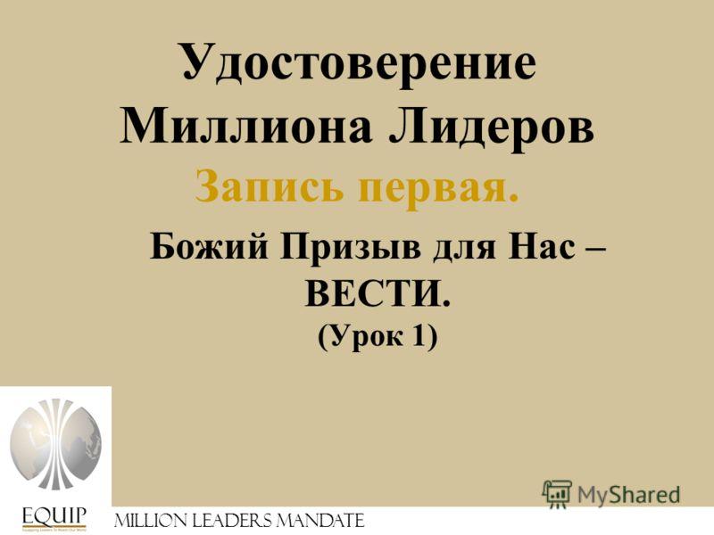 Million Leaders Mandate Удостоверение Миллиона Лидеров Запись первая. Божий Призыв для Нас – ВЕСТИ. (Урок 1)
