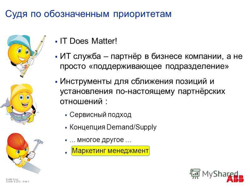 Судя по обозначенным приоритетам IT Does Matter! ИТ служба – партнёр в бизнесе компании, а не просто «поддерживающее подразделение» Инструменты для сближения позиций и установления по-настоящему партнёрских отношений : Сервисный подход Концепция Dema