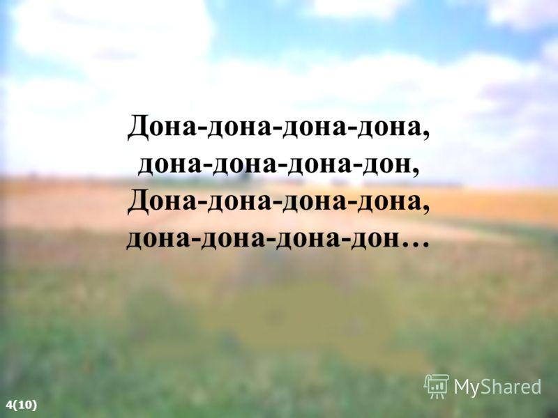Дона-дона-дона-дона, дона-дона-дона-дон, Дона-дона-дона-дона, дона-дона-дона-дон… 4(10)