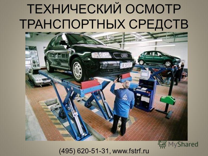 ТЕХНИЧЕСКИЙ ОСМОТР ТРАНСПОРТНЫХ СРЕДСТВ (495) 620-51-31, www.fstrf.ru