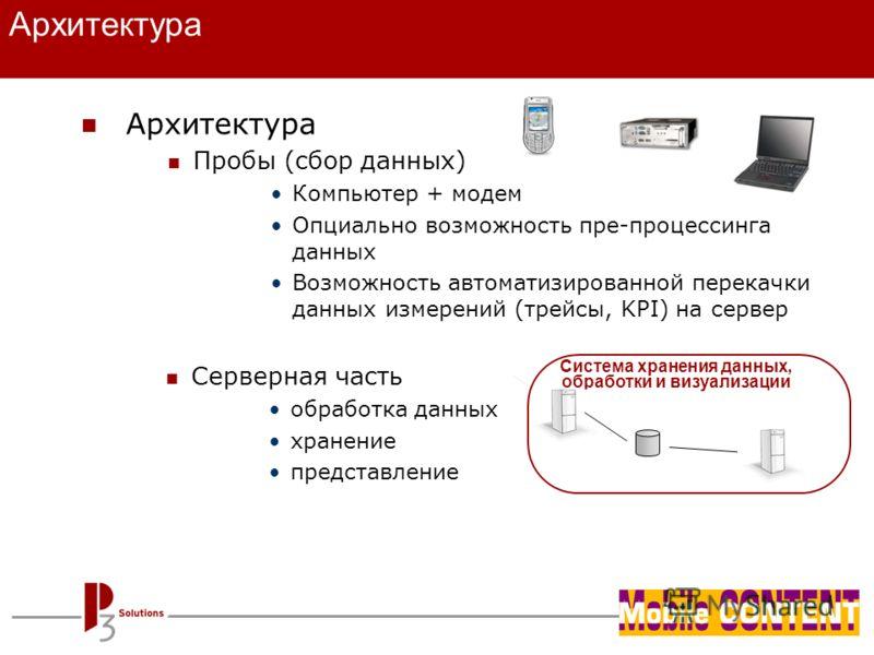 - page 12 - Архитектура Пробы (сбор данных) Компьютер + модем Опциально возможность пре-процессинга данных Возможность автоматизированной перекачки данных измерений (трейсы, KPI) на сервер Система хранения данных, обработки и визуализации Серверная ч