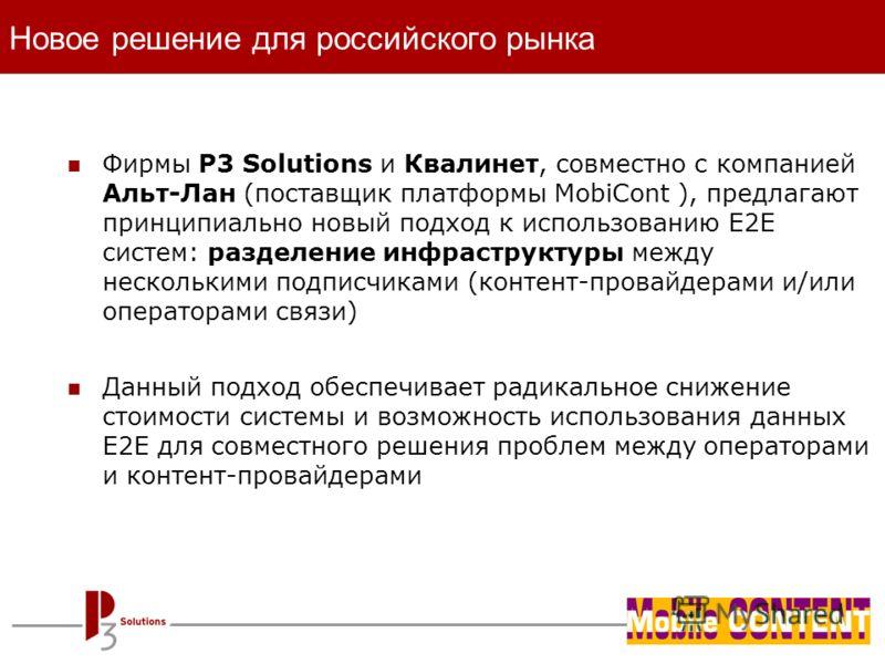 - page 15 - Новое решение для российского рынка Фирмы P3 Solutions и Квалинет, совместно с компанией Альт-Лан (поставщик платформы MobiCont ), предлагают принципиально новый подход к использованию E2E систем: разделение инфраструктуры между нескольки