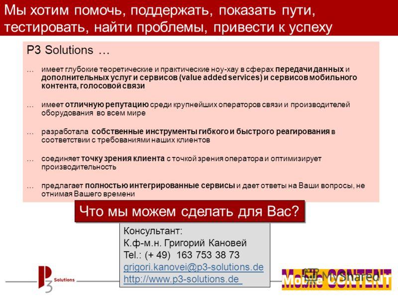 - page 17 - Мы хотим помочь, поддержать, показать пути, тестировать, найти проблемы, привести к успеху Консультант: К.ф-м.н. Григорий Кановей Tel.: (+ 49) 163 753 38 73 grigori.kanovei@p3-solutions.de http://www.p3-solutions.de P3 Solutions … …имеет