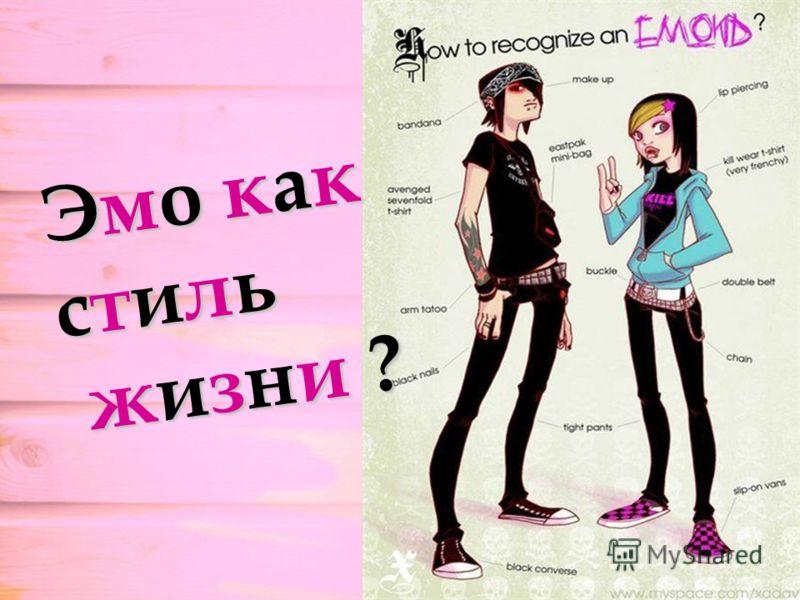 Эмо как стиль жизни ? жизни ?