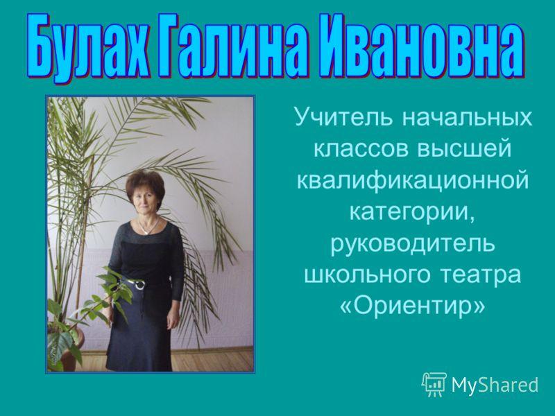 Учитель начальных классов высшей квалификационной категории, руководитель школьного театра «Ориентир»
