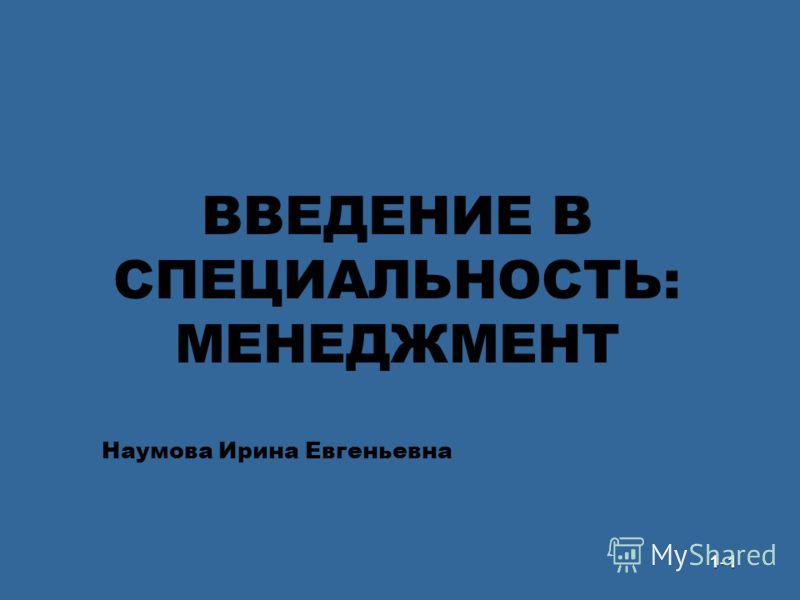 ВВЕДЕНИЕ В СПЕЦИАЛЬНОСТЬ: МЕНЕДЖМЕНТ 1-1 Наумова Ирина Евгеньевна
