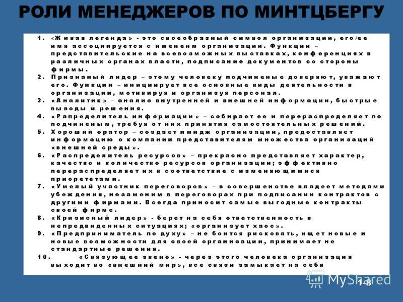 РОЛИ МЕНЕДЖЕРОВ ПО МИНТЦБЕРГУ1-8