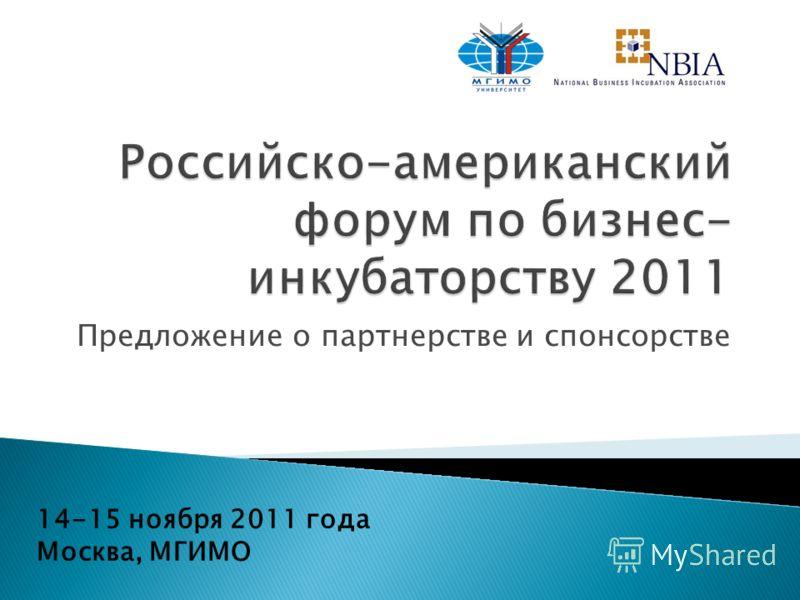 Предложение о партнерстве и спонсорстве 14-15 ноября 2011 года Москва, МГИМО