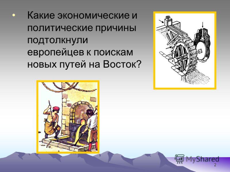 2 Какие экономические и политические причины подтолкнули европейцев к поискам новых путей на Восток?