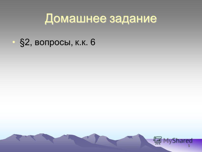 5 Домашнее задание §2, вопросы, к.к. 6