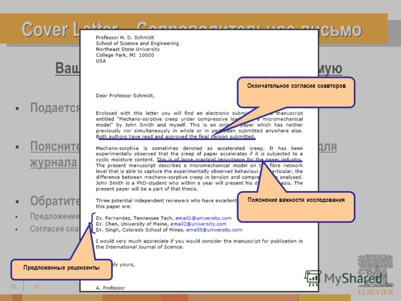 30 Cover Letter – Сопроводительное письмо Ваш шанс обратиться к редактору напрямую Подается отдельным документом, вместе с работой Поясните, чем ваша работа будет полезной/важной для журнала Обратите внимание на специальные требования: Предложение ре