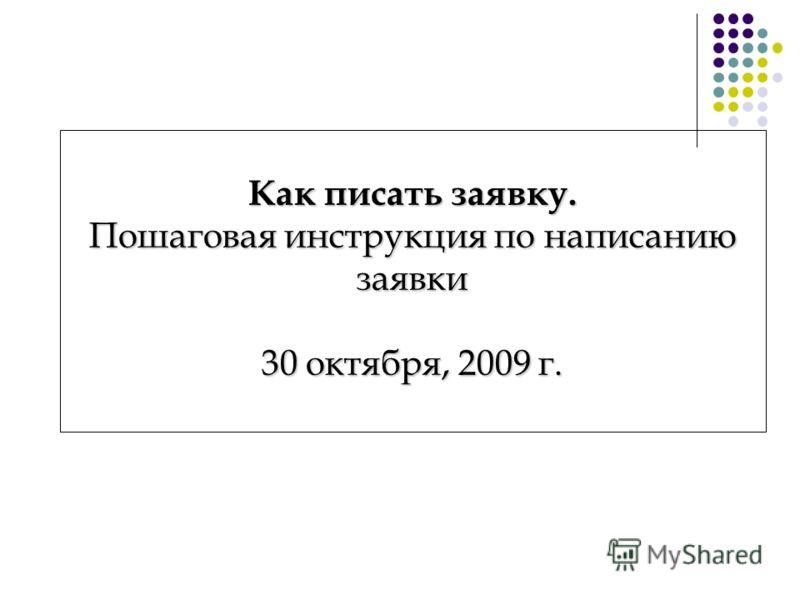 Как писать заявку. Пошаговая инструкция по написанию заявки 30 октября, 2009 г.