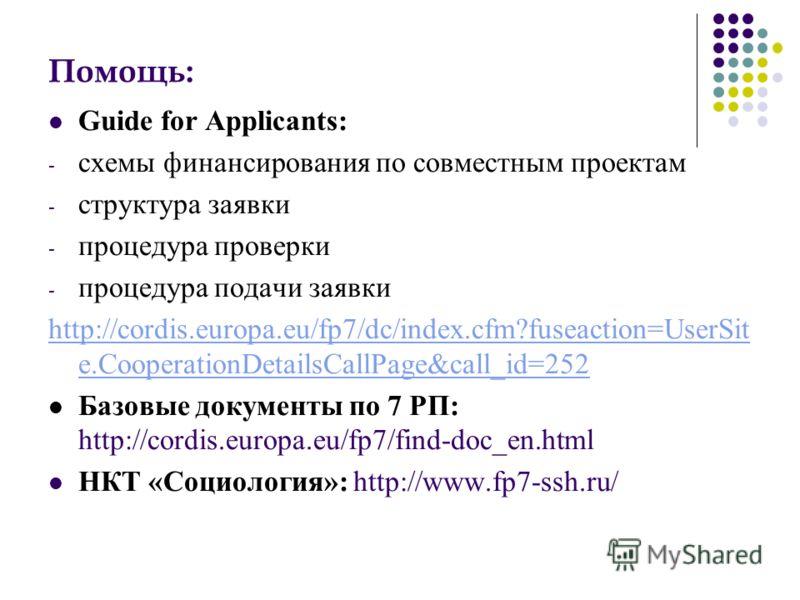 Помощь: Guide for Applicants: - схемы финансирования по совместным проектам - структура заявки - процедура проверки - процедура подачи заявки http://cordis.europa.eu/fp7/dc/index.cfm?fuseaction=UserSit e.CooperationDetailsCallPage&call_id=252 Базовые