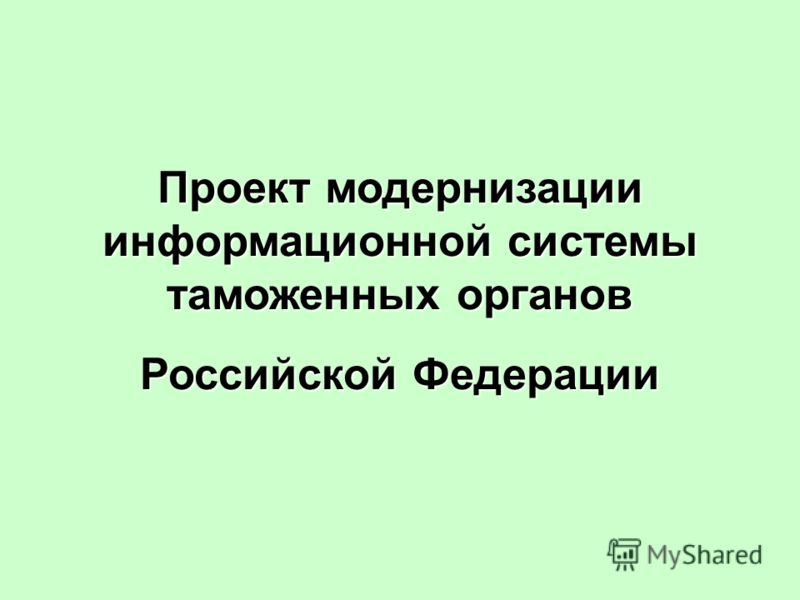 Проект модернизации информационной системы таможенных органов Российской Федерации