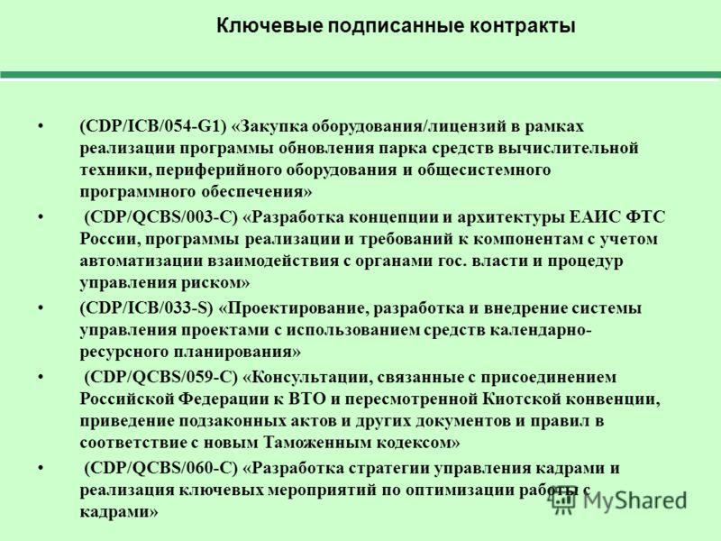 Ключевые подписанные контракты (CDP/ICB/054-G1) «Закупка оборудования/лицензий в рамках реализации программы обновления парка средств вычислительной техники, периферийного оборудования и общесистемного программного обеспечения» (CDP/QCBS/003-C) «Разр