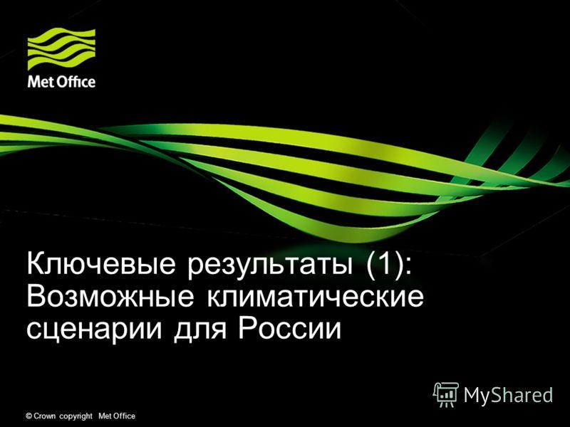 © Crown copyright Met Office Ключевые результаты (1): Возможные климатические сценарии для России