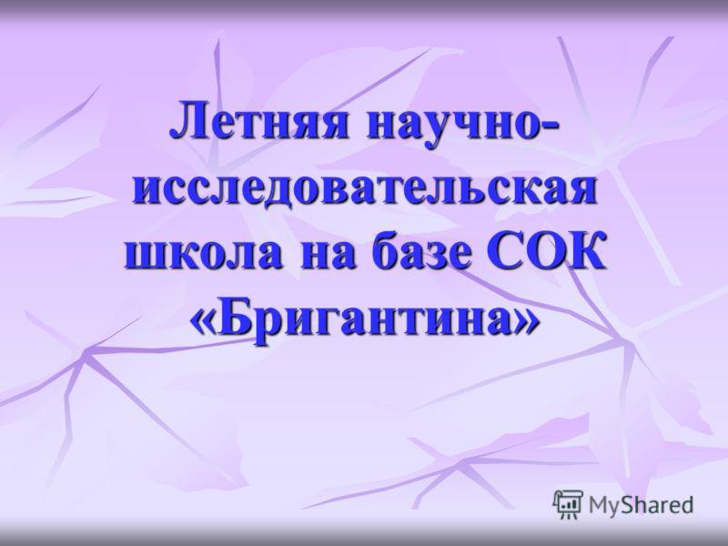 Информация о Республиканской НПК – Информация о Республиканской НПК – http :// www.oi-minsk.narod.ru / http :// www.oi-minsk.narod.ru / http :// www.uni.bsu.by/arrangements/conf/index.html http :// www.uni.bsu.by/arrangements/conf/index.html