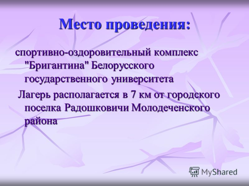 Летняя научно- исследовательская школа на базе СОК «Бригантина»