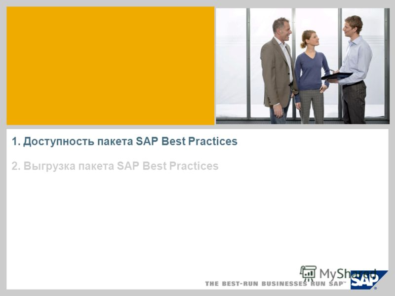1. Доступность пакета SAP Best Practices 2. Выгрузка пакета SAP Best Practices