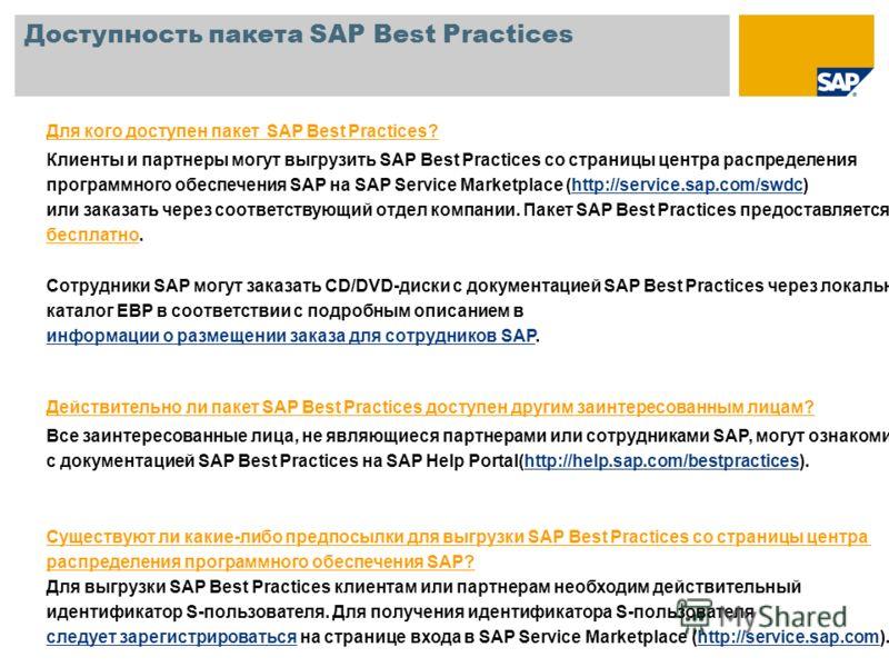 Для кого доступен пакет SAP Best Practices? Клиенты и партнеры могут выгрузить SAP Best Practices со страницы центра распределения программного обеспечения SAP на SAP Service Marketplace (http://service.sap.com/swdc)http://service.sap.com/swdc или за