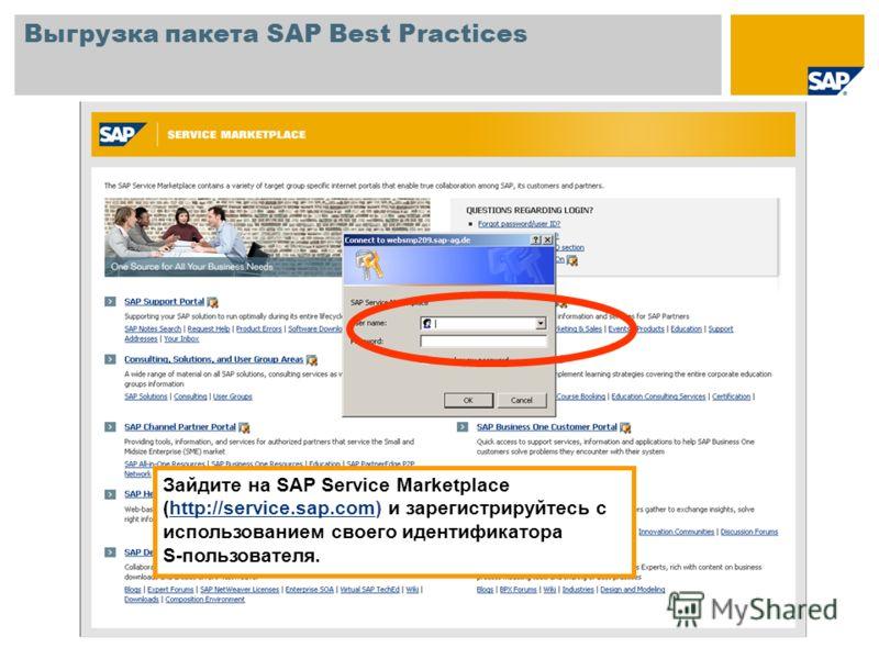 Зайдите на SAP Service Marketplace (http://service.sap.com) и зарегистрируйтесь с использованием своего идентификатора S-пользователя.http://service.sap.com