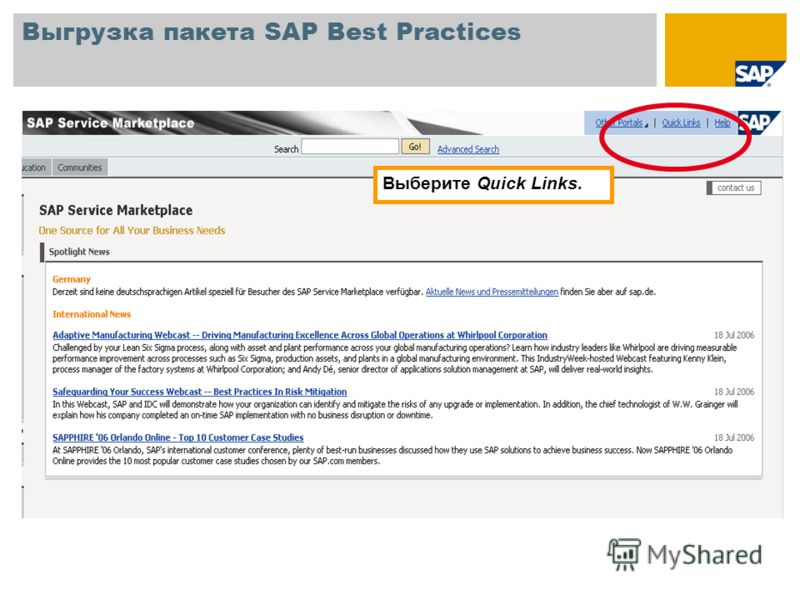 Выгрузка пакета SAP Best Practices Выберите Quick Links.