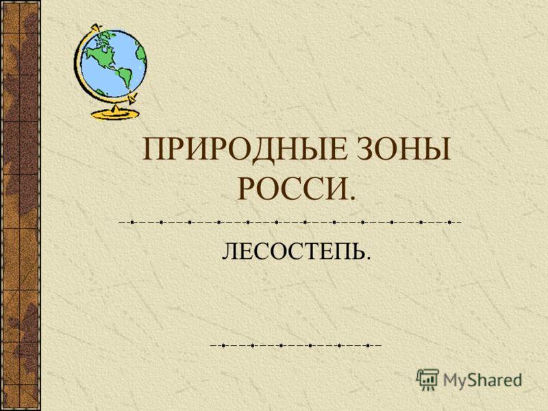 ПРИРОДНЫЕ ЗОНЫ РОССИ. ЛЕСОСТЕПЬ.