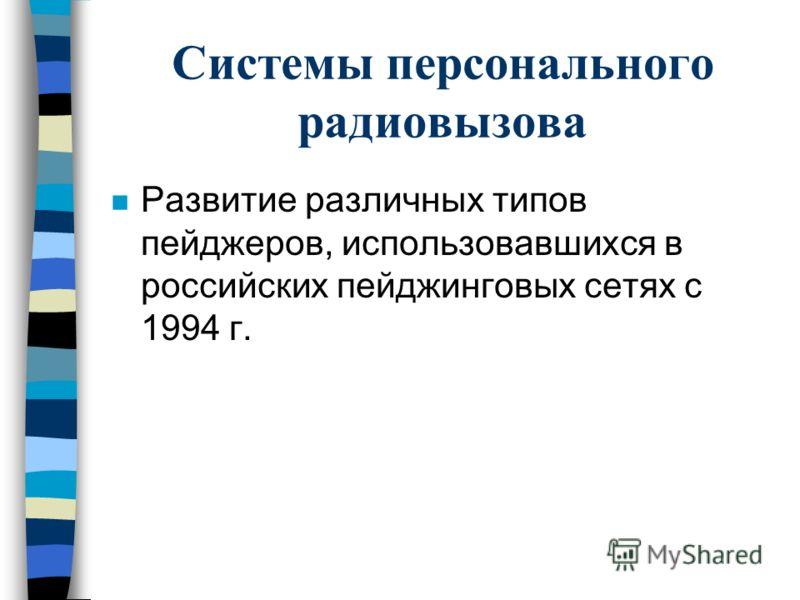 Системы персонального радиовызова n Развитие различных типов пейджеров, использовавшихся в российских пейджинговых сетях с 1994 г.