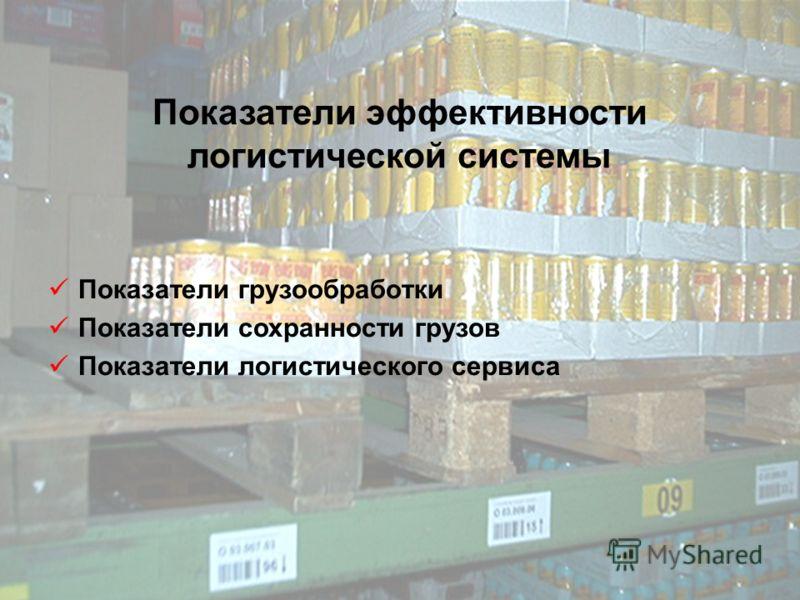Показатели грузообработки Показатели сохранности грузов Показатели логистического сервиса Показатели эффективности логистической системы