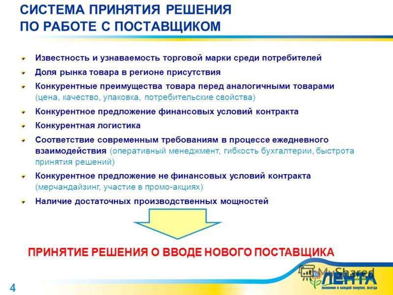 4 СИСТЕМА ПРИНЯТИЯ РЕШЕНИЯ ПО РАБОТЕ С ПОСТАВЩИКОМ Известность и узнаваемость торговой марки среди потребителей Доля рынка товара в регионе присутствия Конкурентные преимущества товара перед аналогичными товарами (цена, качество, упаковка, потребител