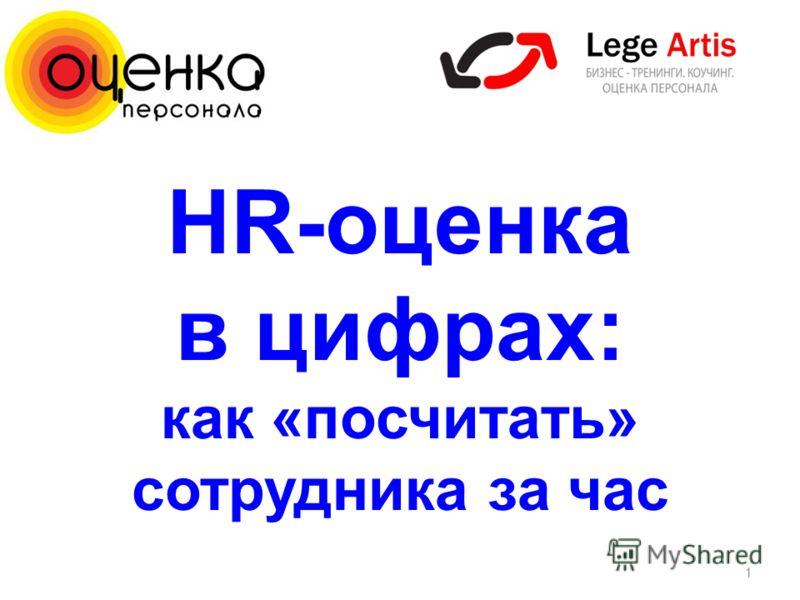 1 HR-оценка в цифрах: как «посчитать» сотрудника за час