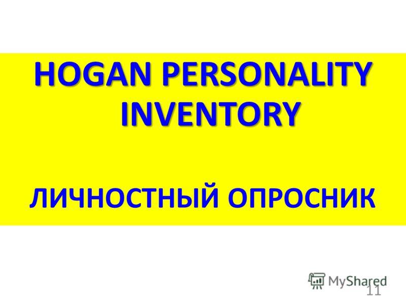 HOGAN PERSONALITY INVENTORY ЛИЧНОСТНЫЙ ОПРОСНИК 11