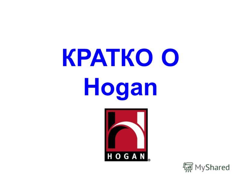 КРАТКО О Hogan
