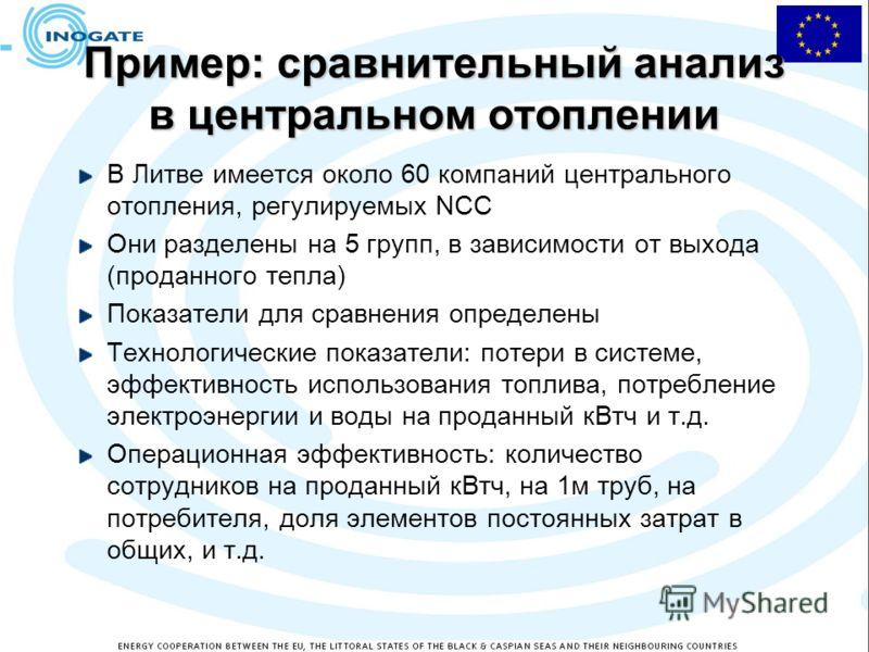 Пример: сравнительный анализ в центральном отоплении В Литве имеется около 60 компаний центрального отопления, регулируемых NCC Они разделены на 5 групп, в зависимости от выхода (проданного тепла) Показатели для сравнения определены Технологические п