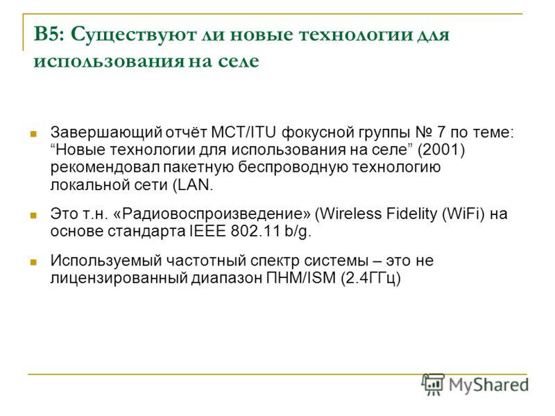 В5: Существуют ли новые технологии для использования на селе Завершающий отчёт МСТ/ITU фокусной группы 7 по теме:Новые технологии для использования на селе (2001) рекомендовал пакетную беспроводную технологию локальной сети (LAN. Это т.н. «Радиовоспр