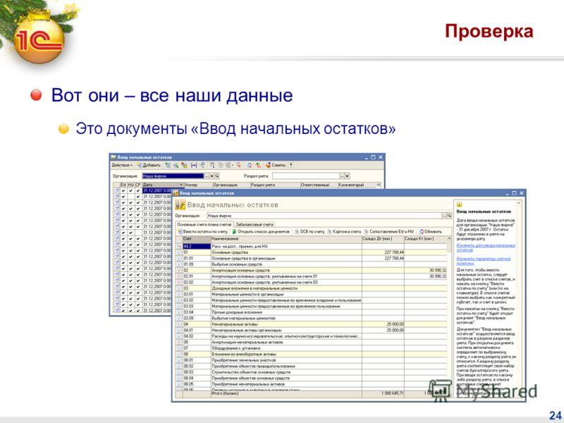 24 Проверка Вот они – все наши данные Это документы «Ввод начальных остатков»