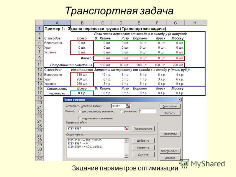 Транспортная задача Задание параметров оптимизации