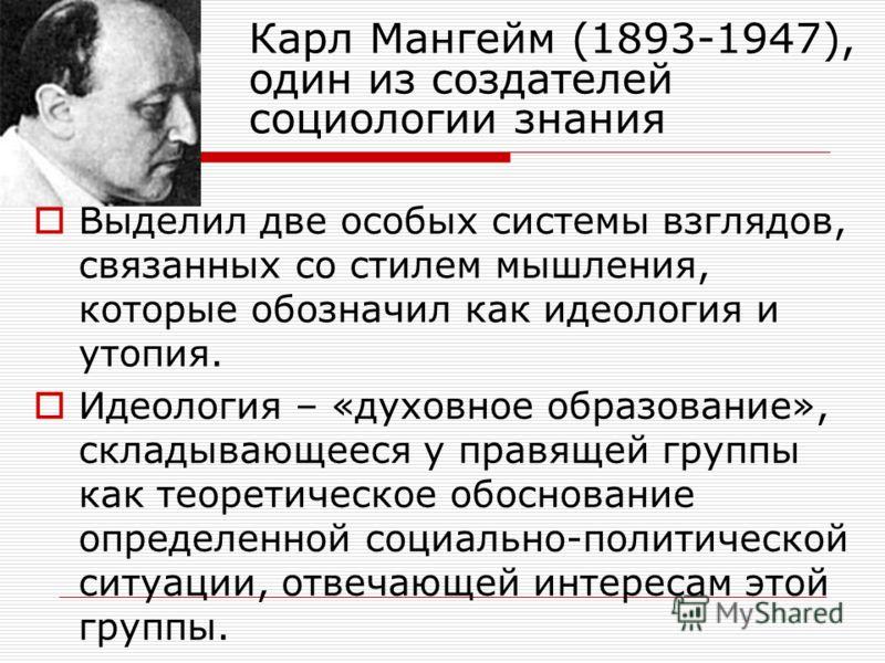Маркс и Энгельс в «Немецкой идеологии» описали идеологию как: 1. Идеалистическую концепцию, согласно которой мир представляет собой воплощение идей, мыслей и принципов; 2. Тип мыслительного процесса, когда его субъекты – идеологи, не сознавая связи с