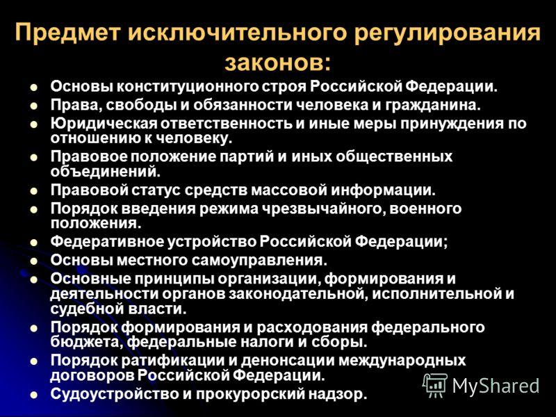 Предмет исключительного регулирования законов: Основы конституционного строя Российской Федерации. Права, свободы и обязанности человека и гражданина.