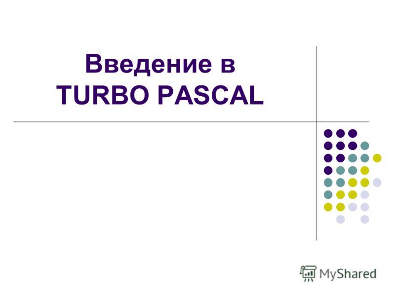 Введение в TURBO PASCAL