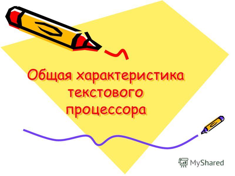 Общая характеристика текстового процессора