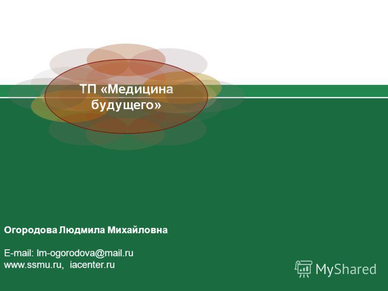 Огородова Людмила Михайловна E-mail: lm-ogorodova@mail.ru www.ssmu.ru, iacenter.ru