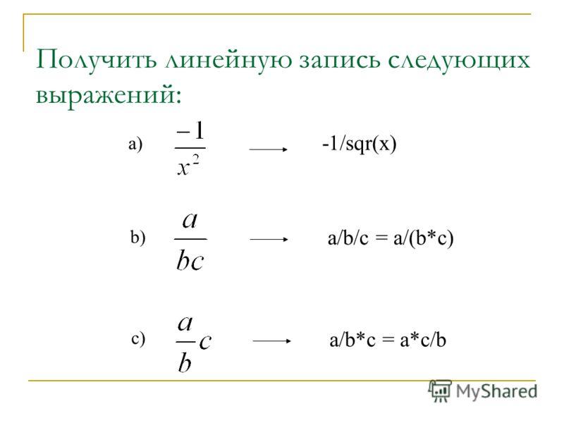 Получить линейную запись следующих выражений: a) b) c) -1/sqr(x) a/b/c = a/(b*c) a/b*c = a*c/b
