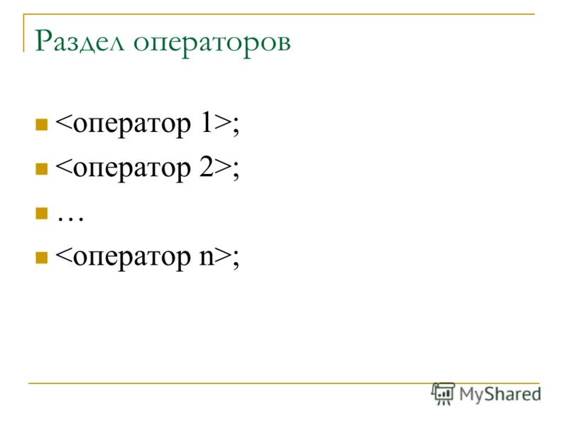 Раздел операторов ; … ;