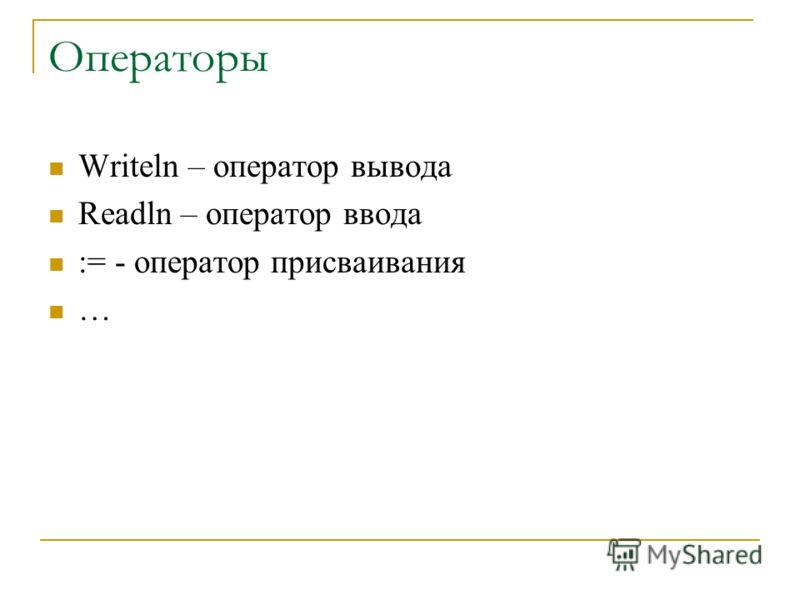 Операторы Writeln – оператор вывода Readln – оператор ввода := - оператор присваивания …