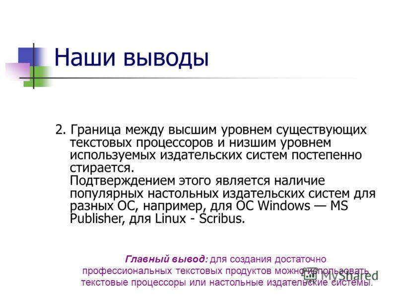 Наши выводы 2. Граница между высшим уровнем существующих текстовых процессоров и низшим уровнем используемых издательских систем постепенно стирается. Подтверждением этого является наличие популярных настольных издательских систем для разных ОС, напр