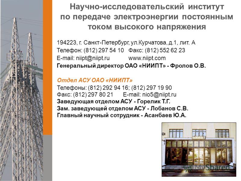 Научно-исследовательский институт по передаче электроэнергии постоянным током высокого напряжения 194223, г. Санкт-Петербург, ул.Курчатова, д.1, лит. А Телефон: (812) 297 54 10 Факс: (812) 552 62 23 E-mail: niipt@niipt.ru www.niipt.com Генеральный ди